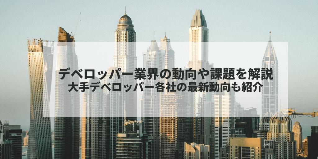 デベロッパー業界の動向や課題を解説|大手デベロッパー各社の最新動向 ...